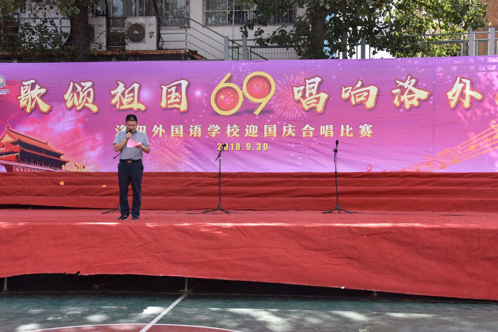 歌颂祖国,唱响洛外--洛外东校区举行庆国庆合唱比赛